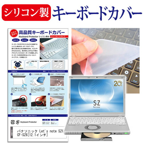 パナソニック Let's note SZ6 シリコン キーボードカバー レッツノート ※ラッピング ※ キーボード保護 CF-SZ6 12.1インチ シリコン製キーボードカバー メール便送料無料 特別セール品