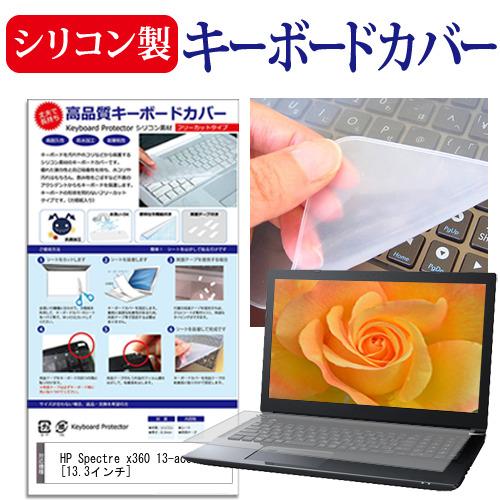 HP トレンド Spectre 人気 おすすめ x360 13-ac004TU シリコン キーボードカバー 機種で使える メール便送料無料 キーボード保護 13.3インチ シリコン製キーボードカバー