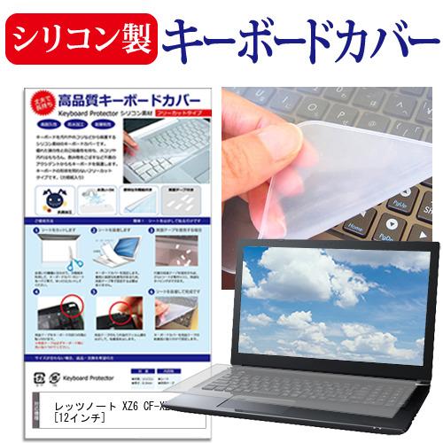 パナソニック Let's note XZ6 CF-XZ6シリーズ シリコン キーボードカバー メール便送料無料 シリコン製キーボードカバー 12インチ レッツノート 無料サンプルOK CF-XZ6PDAPR 機種で使える 春の新作続々 キーボード保護