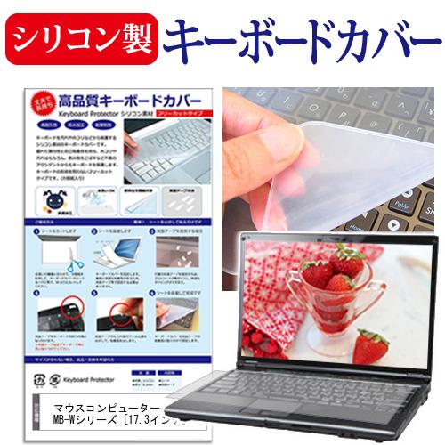 マウスコンピューター m-Book MB-Wシリーズ シリコン 販売実績No.1 キーボードカバー シリコン製キーボードカバー 保障 機種で使える 17.3インチ メール便送料無料 キーボード保護