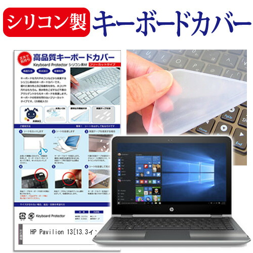 HP Pavilion 13-u180TU x360 シリコン キーボードカバー 人気激安 13.3インチ メール便送料無料 卓抜 機種で使える キーボード保護 シリコン製キーボードカバー 13