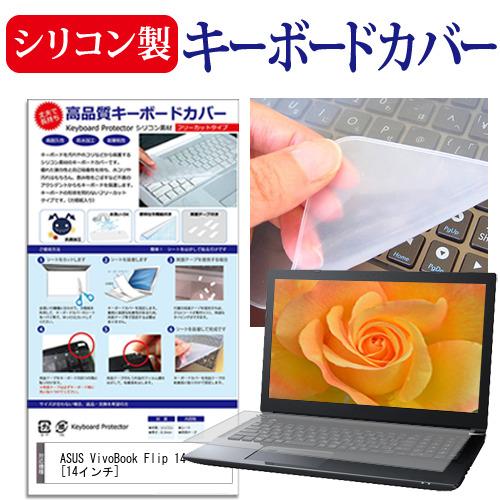 ASUS VivoBook Flip 14 TP401NA 14インチ メール便送料無料 オーバーのアイテム取扱☆ キーボード保護 大規模セール シリコン製キーボードカバー 機種で使える キーボードカバー シリコン