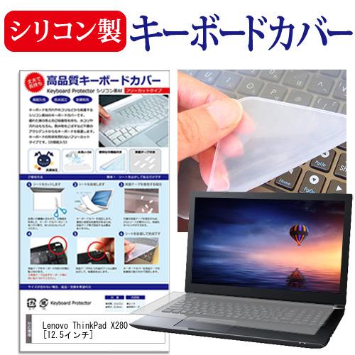 Lenovo お中元 ThinkPad X280 12.5インチ 高級 シリコン キーボードカバー キーボード保護 機種で使える シリコン製キーボードカバー メール便送料無料