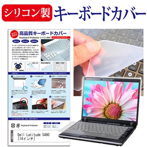 Dell Latitude 5490 オーバーのアイテム取扱☆ 14インチ クリアランスsale 期間限定 シリコン キーボード保護 シリコン製キーボードカバー メール便送料無料 機種で使える キーボードカバー