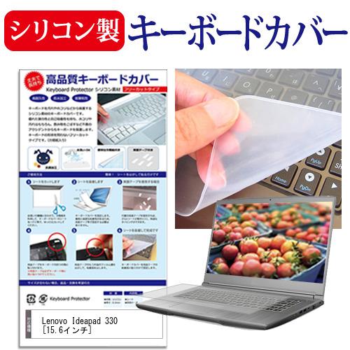 Lenovo 海外並行輸入正規品 Ideapad 330 15.6インチ シリコン 一部予約 キーボードカバー 機種で使える シリコン製キーボードカバー キーボード保護 メール便送料無料