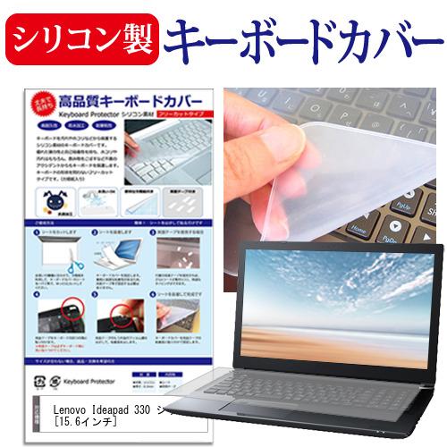 Lenovo Ideapad 330 シリーズ 15.6インチ シリコン キーボード保護 限定品 売り出し キーボードカバー シリコン製キーボードカバー メール便送料無料 機種で使える