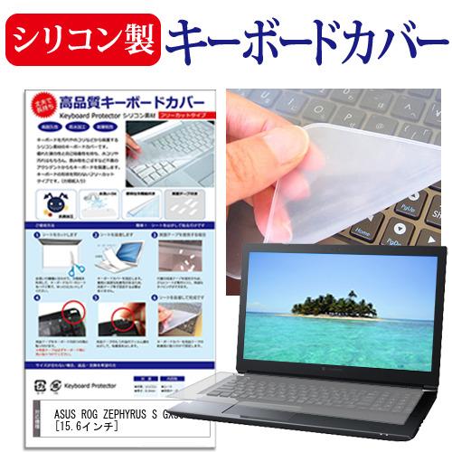ASUS ROG ZEPHYRUS S GX531 [15.6インチ] 機種で使える シリコン製キーボードカバー キーボード保護 メール便送料無料
