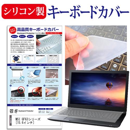 MSI GF63シリーズ 15.6インチ 通販 シリコン 2020 キーボードカバー キーボード保護 機種で使える シリコン製キーボードカバー メール便送料無料