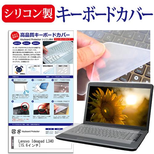 Lenovo Ideapad L340 15.6インチ シリコン 高額売筋 今だけスーパーセール限定 キーボード保護 メール便送料無料 キーボードカバー 機種で使える シリコン製キーボードカバー