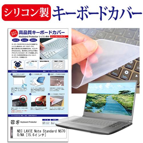 NEC LAVIE Note Standard NS700 NA 15.6インチ キーボード保護 メール便送料無料 機種で使える シリコン キーボードカバー シリコン製キーボードカバー 超安い OUTLET SALE