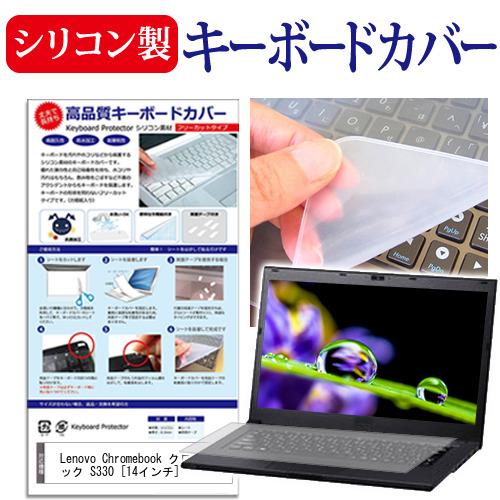 Lenovo 本日の目玉 Chromebook S330 超激得SALE 14インチ 機種で使える シリコン キーボード保護 キーボードカバー シリコン製キーボードカバー クロームブック メール便送料無料