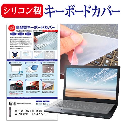 富士通 売れ筋 FMV LIFEBOOK NHシリーズ NH90 新品 送料無料 D2 17.3インチ シリコン製キーボードカバー メール便送料無料 キーボード保護 機種で使える シリコン キーボードカバー