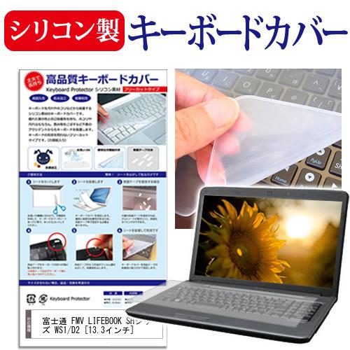 富士通 永遠の定番モデル 専門店 FMV LIFEBOOK SHシリーズ WS1 D2 13.3インチ キーボードカバー 機種で使える メール便送料無料 シリコン製キーボードカバー キーボード保護 シリコン