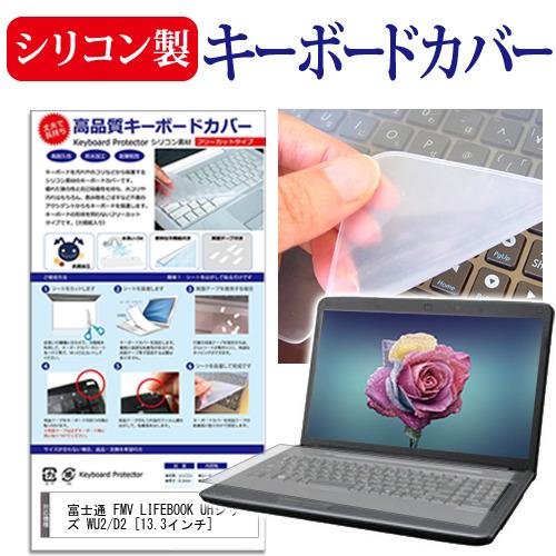 直営ストア 富士通 FMV LIFEBOOK 正規取扱店 UHシリーズ WU2 D2 13.3インチ シリコン キーボードカバー メール便送料無料 キーボード保護 機種で使える シリコン製キーボードカバー