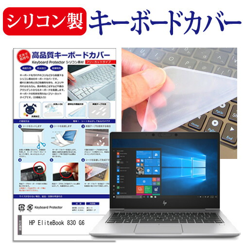 HP EliteBook 830 毎日がバーゲンセール G6 13.3インチ 機種で使える シリコン製キーボードカバー シリコン メール便送料無料 キーボード保護 キーボードカバー ストアー