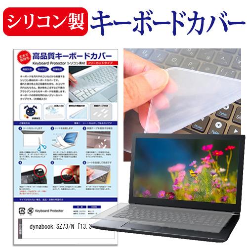 Dynabook dynabook SZ73 N 13.3インチ 機種で使える キーボードカバー SALE シリコン製キーボードカバー メール便送料無料 未使用 シリコン キーボード保護