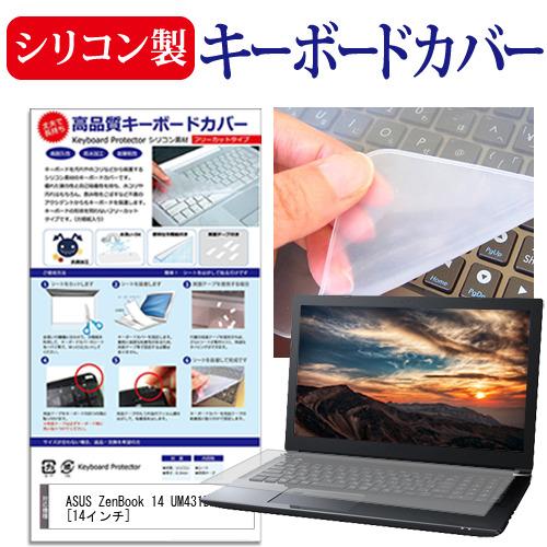 ASUS ZenBook 14 UM431DA [14インチ] 機種で使える シリコン製キーボードカバー キーボード保護 メール便送料無料