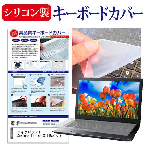 マイクロソフト Surface Laptop 3 15インチ 機種で使える ご注文で当日配送 シリコン キーボードカバー 新発売 シリコン製キーボードカバー キーボード保護 メール便送料無料