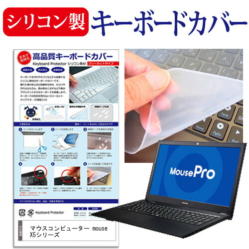 マウスコンピューター mouse X5シリーズ 15.6インチ 機種で使える メール便送料無料 シリコン製キーボードカバー 保障 シリコン キーボード保護 キーボードカバー 日本正規品