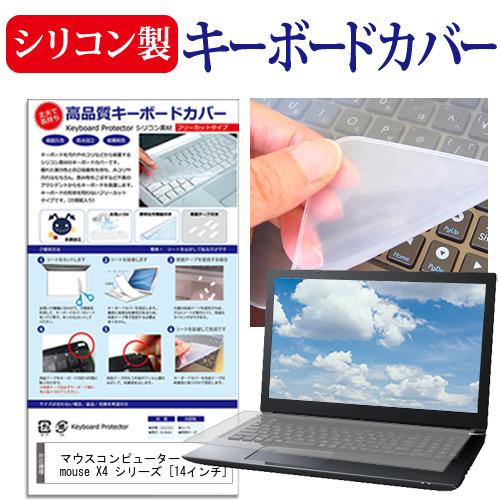 マウスコンピューター 新入荷 流行 mouse X4 春の新作続々 シリーズ シリコン キーボードカバー 機種で使える キーボード保護 メール便送料無料 14インチ シリコン製キーボードカバー
