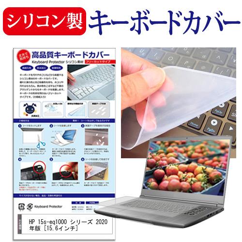 HP 15s-eq1000 シリーズ 2020年版 シリコン キーボードカバー HP 15s-eq1000 シリーズ 2020年版 [15.6インチ] 機種で使える シリコン製キーボードカバー キーボード保護 メール便送料無料