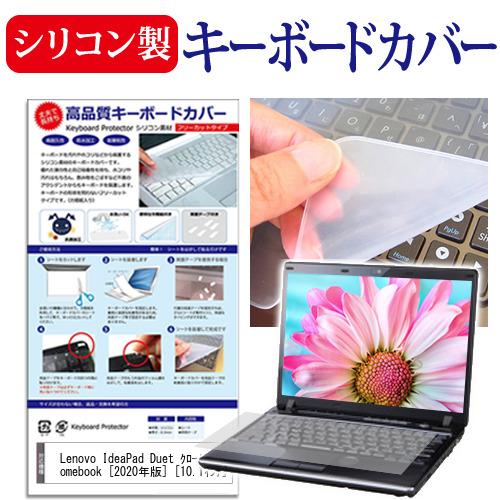 Lenovo IdeaPad Duet Chromebook 2020年版 シリコン キーボードカバー Lenovo IdeaPad Duet クロームブック Chromebook [2020年版] [10.1インチ] 機種で使える シリコン製キーボードカバー キーボード保護 メール便送料無料