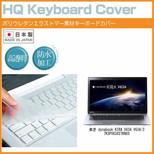 토시바 dynabook KIRA V634 V634/27 KS PV63427KNXS[13.3 인치]키보드 커버 키보드 보호