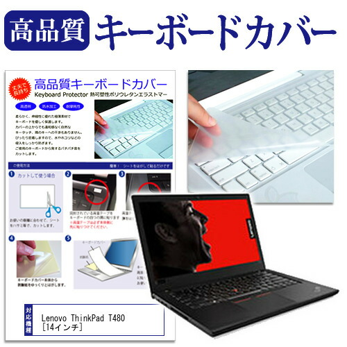 Keyboard cover keyboard protection to be usable with Lenovo ThinkPad T480  [14 inches] model