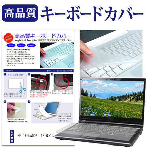 HP 15-bw002 [15.6インチ] 機種で使える キーボードカバー キーボード保護 メール便送料無料