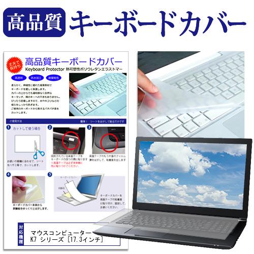 マウスコンピューター 互換 フィルム mouse K7 シリーズ キーボードカバー 防塵 マウスコンピューター mouse K7 シリーズ [17.3インチ] 機種で使える キーボードカバー キーボード保護 メール便送料無料