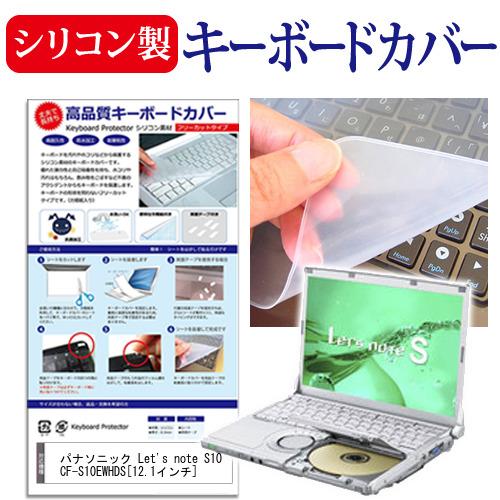 파나소닉 Let's note S10 CF-S10EWHDS[12.1 인치]키보드 커버 키보드 보호