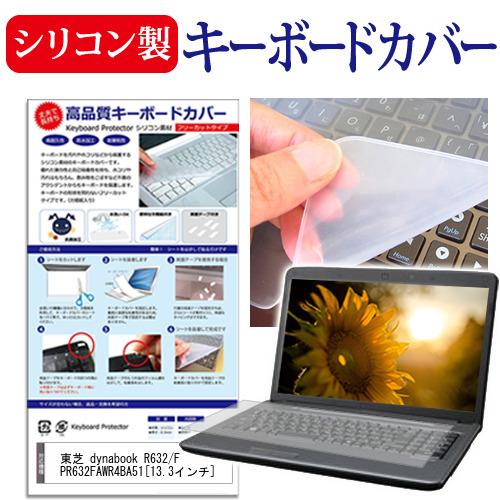 期間限定特別価格 東芝 dynabook R632 F PR632FAWR4BA51 メール便送料無料 絶品 キーボード保護 シリコン キーボードカバー 13.3インチ