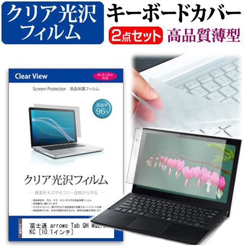 富士通 arrows Tab QH WQ2/D1 KC [10.1インチ] 機種で使える 透過率96% クリア光沢 液晶保護フィルム と キーボードカバー セット メール便送料無料