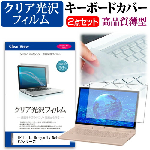 HP Elite Dragonfly Notebook PCシリーズ [13.3インチ] 機種で使える 透過率96% クリア光沢 液晶保護フィルム と キーボードカバー セット メール便送料無料