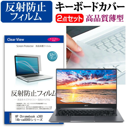 HP Chromebook x360 14b-ca0000シリーズ [14インチ] 機種で使える キーボードカバー と 反射防止 フィルム HP Chromebook クロームブック x360 14b-ca0000シリーズ [14インチ] 機種で使える 反射防止 ノングレア 液晶保護フィルム と キーボードカバー セット メール便送料無料