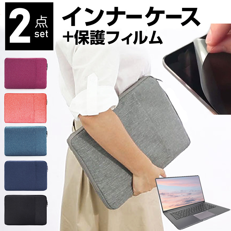 Surface Laptop Go 2020年版 12.4インチ カバー 新色 直営店 ケース インナーバッグ 反射防止 フィルム かわいい 耐衝撃 シンプル セット メール便送料無料 おしゃれ