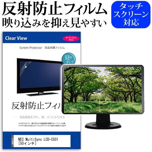 15日 ポイント10倍 NEC MultiSync LCD-C501 [50インチ] 機種で使える 反射防止 ノングレア 液晶保護フィルム 保護フィルム メール便送料無料
