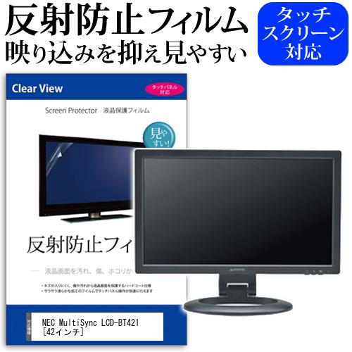 NEC MultiSync LCD-BT421 [42インチ] 機種で使える 反射防止 ノングレア 液晶保護フィルム 保護フィルム メール便送料無料