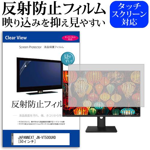 JAPANNEXT JN-VT500UHD[50インチ]機種で使える 反射防止 ノングレア 液晶保護フィルム 保護フィルム メール便なら送料無料