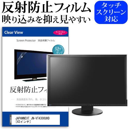 JAPANNEXT JN-VT4300UHD [43インチ] 機種で使える 反射防止 ノングレア 液晶保護フィルム 保護フィルム メール便送料無料
