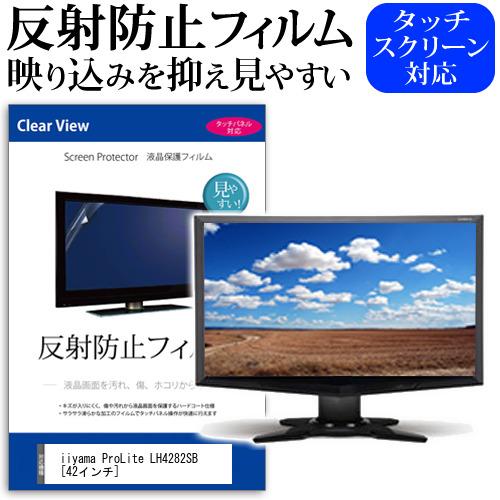 iiyama ProLite LH4282SB [42インチ] 機種で使える 反射防止 ノングレア 液晶保護フィルム 保護フィルム メール便送料無料