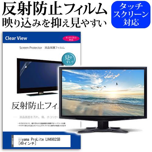 15日 ポイント10倍 iiyama ProLite LH4982SB [49インチ] 機種で使える 反射防止 ノングレア 液晶保護フィルム 保護フィルム メール便送料無料