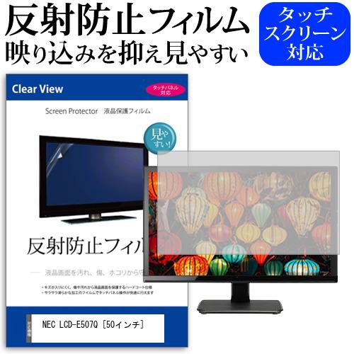15日 ポイント10倍 NEC LCD-E507Q [50インチ] 機種で使える 反射防止 ノングレア 液晶保護フィルム 保護フィルム メール便送料無料