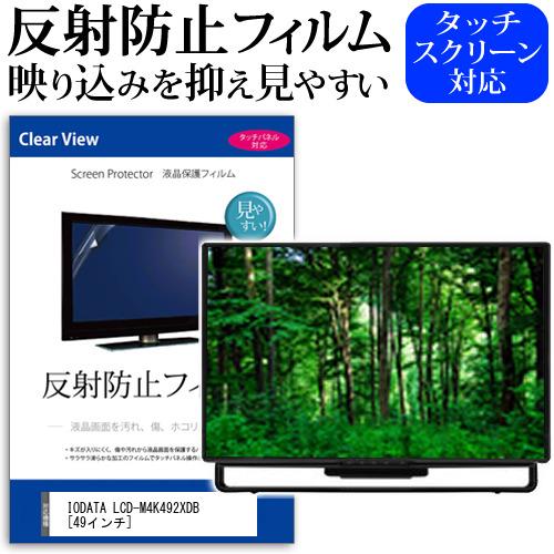 15日 ポイント10倍 IODATA LCD-M4K492XDB [49インチ] 機種で使える 反射防止 ノングレア 液晶保護フィルム 保護フィルム メール便送料無料