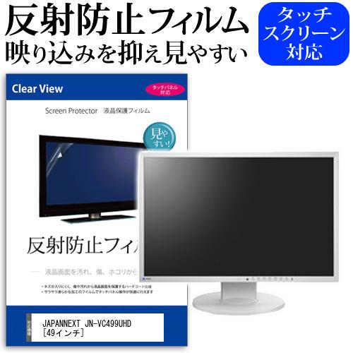 15日 ポイント10倍 JAPANNEXT JN-VC499UHD [49インチ] 機種で使える 反射防止 ノングレア 液晶保護フィルム 保護フィルム メール便送料無料