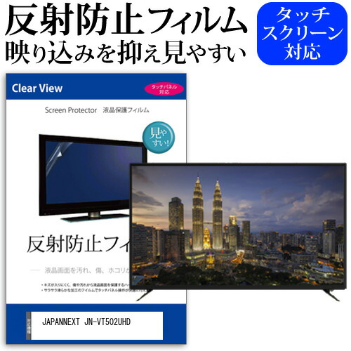 JAPANNEXT JN-VT502UHD [50インチ] 機種で使える 反射防止 ノングレア 液晶保護フィルム 保護フィルム メール便送料無料