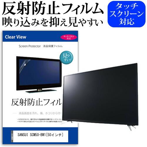 SANSUI SCM50-BW1[50インチ]機種で使える 反射防止 ノングレア 液晶保護フィルム 液晶TV 保護フィルム メール便なら送料無料