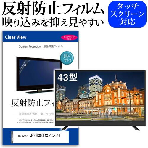 maxzen J43SK03 [43インチ] 機種で使える 反射防止 ノングレア 液晶保護フィルム 液晶TV 保護フィルム メール便送料無料