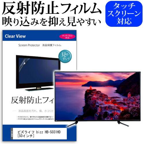 ビズライフ bizz HB-5031HD[50インチ]機種で使える 反射防止 ノングレア 液晶保護フィルム 液晶TV 保護フィルム メール便なら送料無料