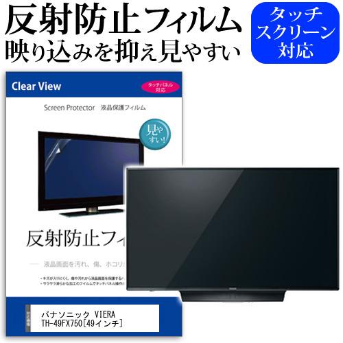 パナソニック VIERA 定番から日本未入荷 TH-49FX750 反射防止 アンチグレア ノングレア テレビ 液晶保護 フィルム 液晶TV メール便送料無料 49インチ 機種で使える 返品送料無料 保護フィルム 液晶保護フィルム